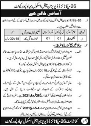Pak Army 26 Mechanized Division Battle School Job 2021