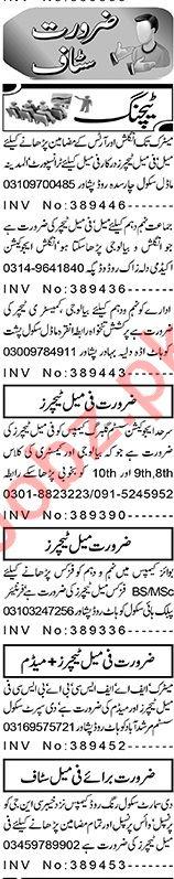 Aaj Sunday Classified Ads 14th Feb 2021 for Teaching Staff