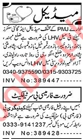 Aaj Sunday Classified Ads 14th Feb 2021 for Medical Staff