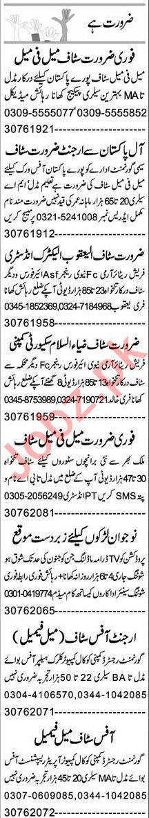 Express Sunday Gujranwala Classified Ads 14th Feb 2021