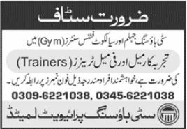 Gym Trainers Jobs 2021 For Jhelum & Sialkot