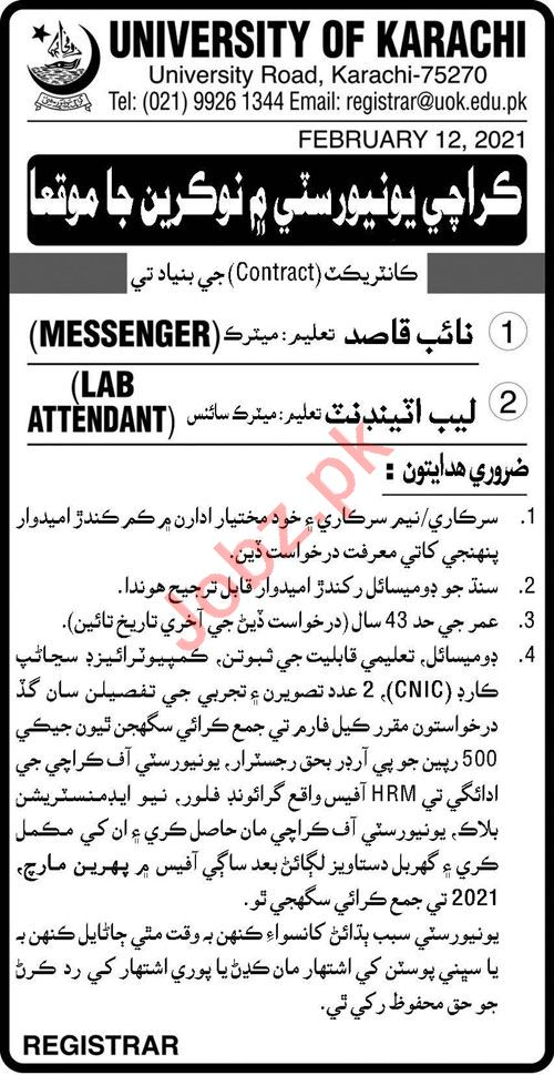 University of Karachi UOK Jobs 2021 for Naib Qasid