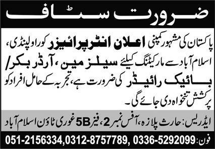 Elaan Enterprises Jobs 2021 in Rawalpindi & Islamabad