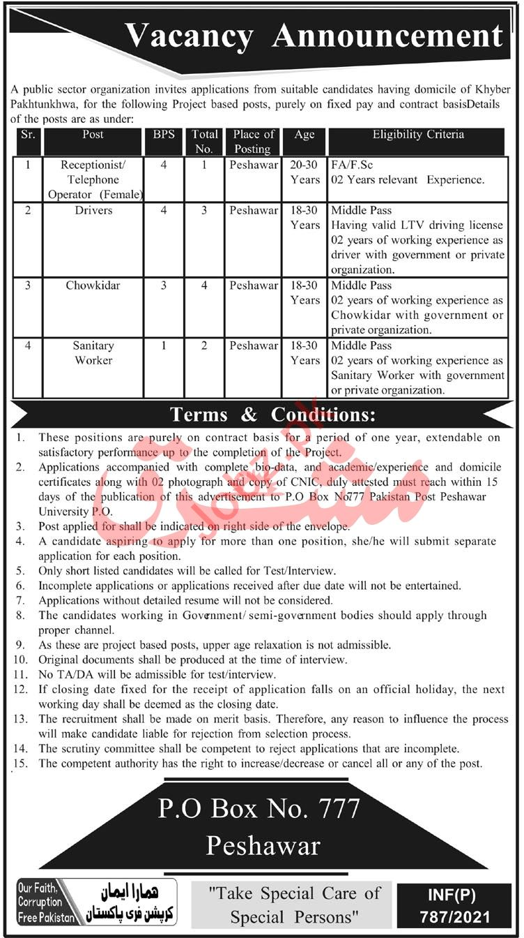 Public Sector Organization Jobs 2021 for Driver & Sweeper