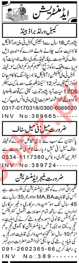 Field Recovery Staff & Field Cable TV Technician Jobs 2021