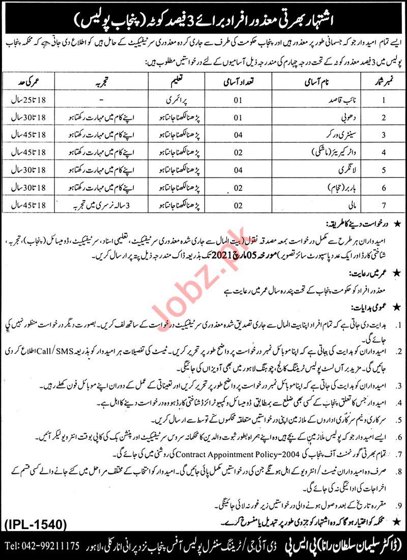 Punjab Police Lahore Jobs 2021 for Naib Qasid & Barber