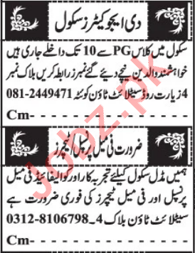 Vice Principal & Teacher Jobs 2021 in Quetta