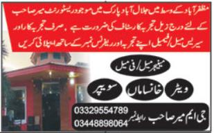 Restaurant Staff Jobs 2021 in Muzaffarabad