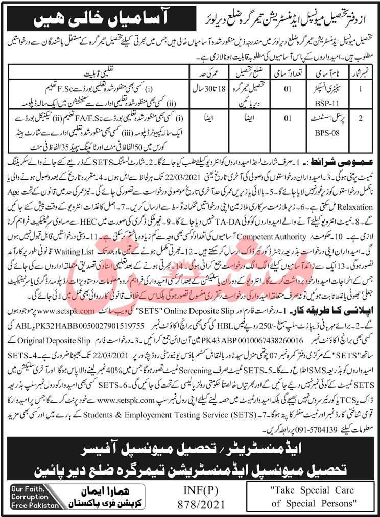 Tehsil Municipal Administration Jobs 2021