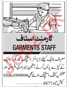 Jang Sunday Classified Ads 21st Feb 2021 for Garments Staff