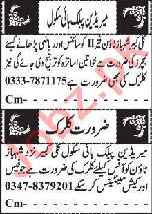 Jang Sunday Classified Ads 21st Feb 2021 for School Staff