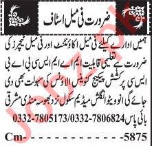 Jang Sunday Classified Ads 21st Feb 2021 Educational Staff