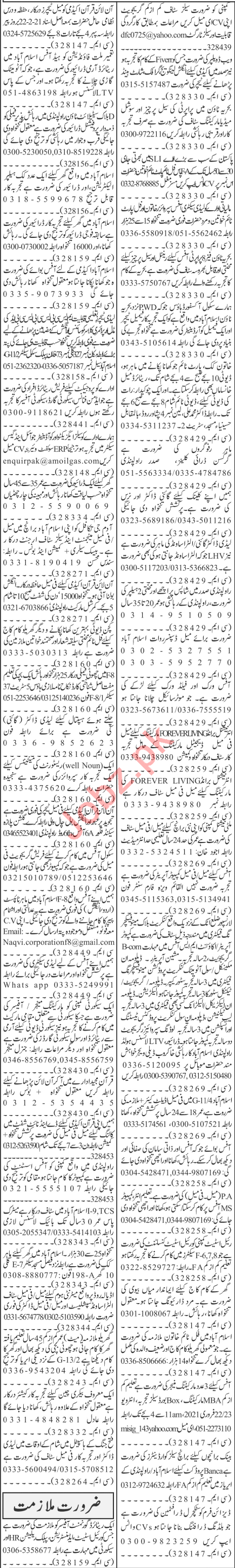 Jang Sunday Classified Ads 21st Feb 2021 for Admin Staff