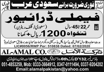 LTV Drivers Jobs 2021 in Saudi Arabia