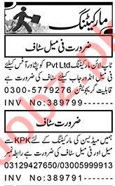 Aaj Sunday Classified Ads 21st Feb 2021 for Marketing Staff