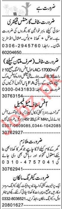 Express Sunday Multan Classified Ads 21st Feb 2021