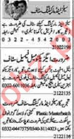 Dunya Sunday Classified Ads 21st Feb 2021 for Sales Staff
