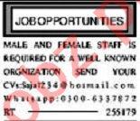 Khabrain Sunday Classified Ads 21st Feb 2021 Office Staff