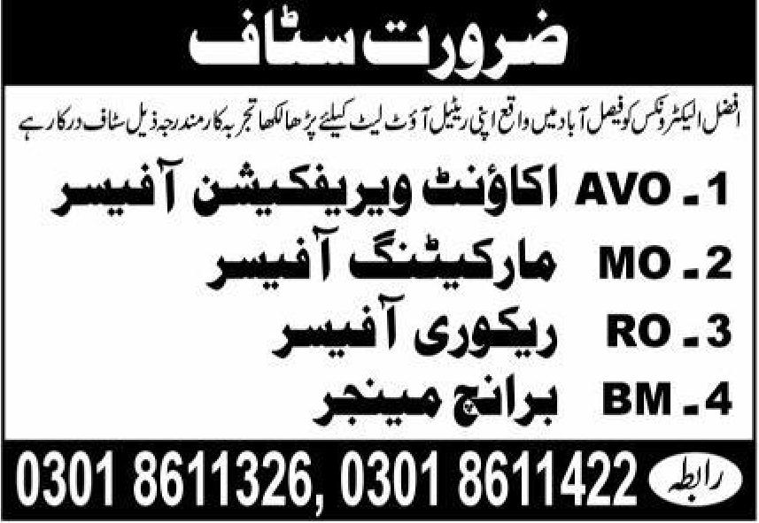 Afzal Electronics Jobs 2021 in Faisalabad