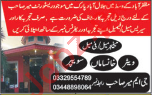 Manager & Waiter Jobs 2021 in Mir Continental Hotel AJK