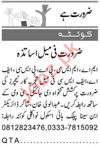 Montessori Teacher & Teacher Jobs 2021 in Quetta