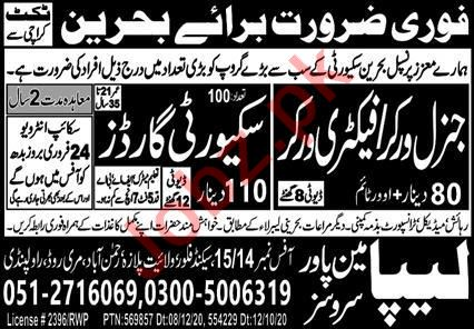 Factory Worker & Security Guard Jobs 2021 in Bahrain
