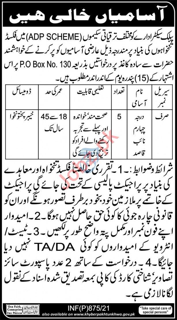 P O Box No 130 Peshawar Jobs 2021 for Naib Qasid