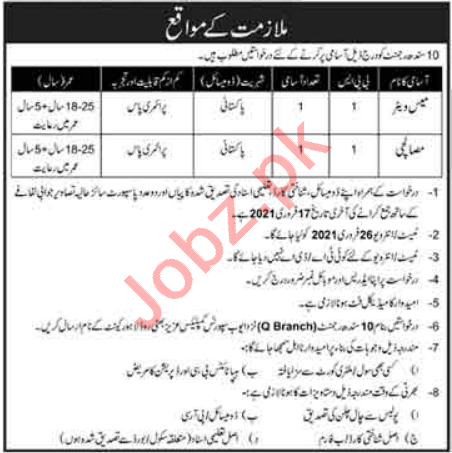 Pakistan Army 10 Sindh Regiment Lahore Jobs 2021