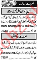Civil Supervisor & Office Assistant Jobs 2021 in Lahore