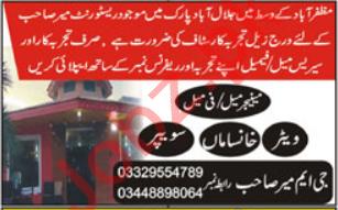 Mir Continental Hotel Muzaffarabad Jobs 2021 for Waiters