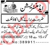 Accountant & Account Manager Jobs 2021 in Peshawar