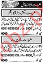 Singer & Actor Jobs 2021 in Lahore
