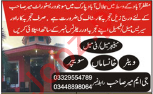 Mir Continental Hotel Muzaffarabad Jobs for Manager & Waiter