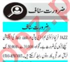 Distributor & Sales Officer Jobs 2021 in Peshawar