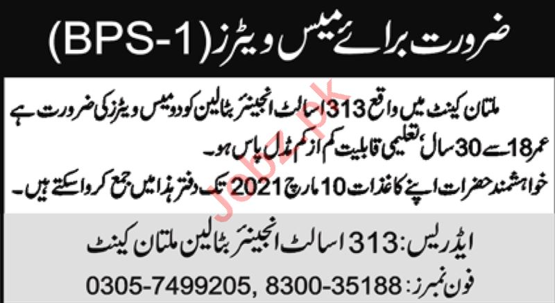 313 Asphalt Engineer Battalion Multan Cantt Jobs 2021
