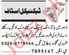 Lathe Machine Operator & Electrician Jobs 2021 in Lahore