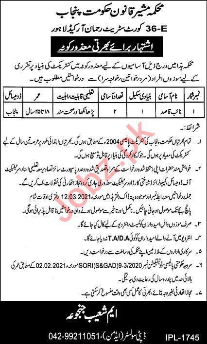Law & Parliamentary Affairs Department Punjab Jobs 2021