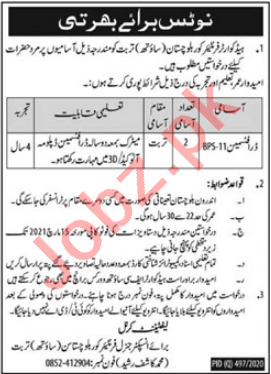 Frontier Corps Balochistan South Turbat Jobs 2021