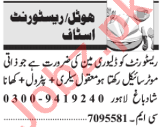 Hotel & Restaurant Staff Jobs 2021 in Lahore