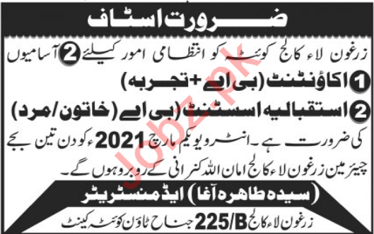 Accountant & Reception Assistant Jobs 2021 in Quetta