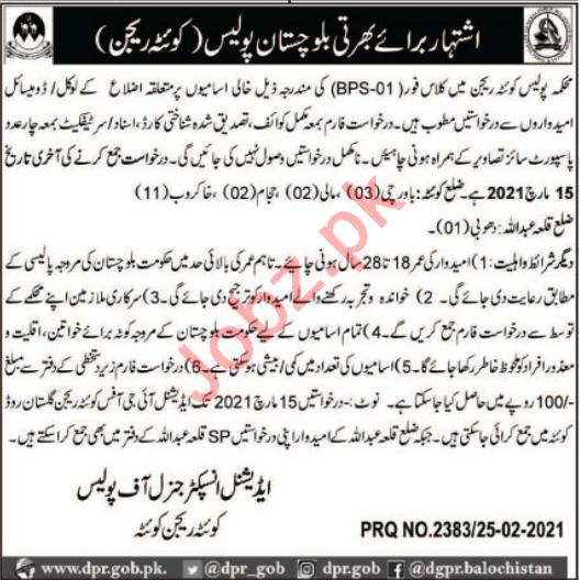 Balochistan Police Quetta Region Jobs 2021 for Cook & Mali