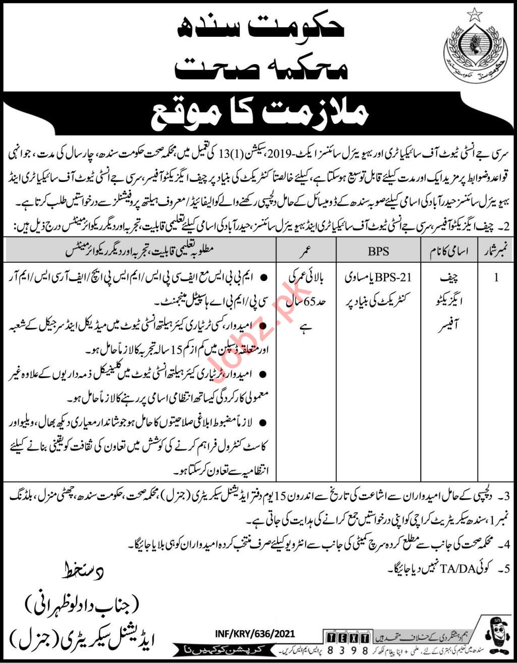 Sir CJ Institute of psychiatry Hyderabad Jobs 2021 for CEO
