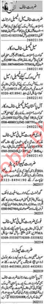 Accountant & Outdoor Delivery Staff Jobs 2021 in Lahore