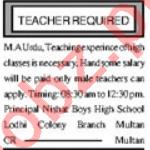 Subject Teacher & Section Head Jobs 2021 in Multan