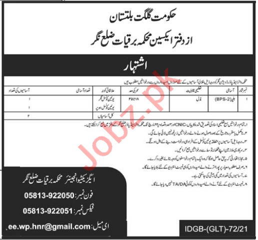 Water & Power Division Nagar Jobs 2021 for Helpers