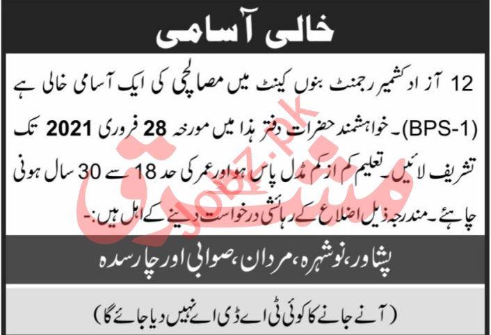 Pak Army 12 Azad Kashmir Regiment Bannu Cantt Jobs 2021