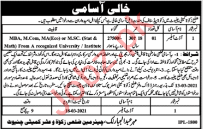 Zakat Committee Chiniot Jobs 2021 for Audit Officer