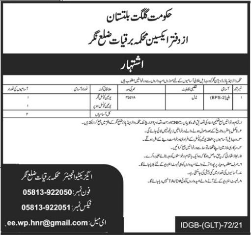 Electricity Department Nagar Gilgit Baltistan Jobs 2021