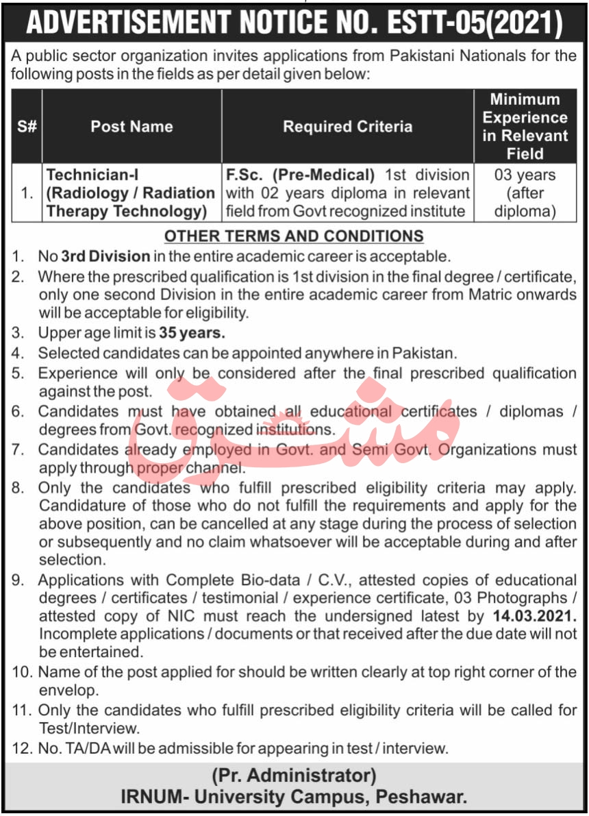 Public Sector Organization Jobs 2021 for Technician