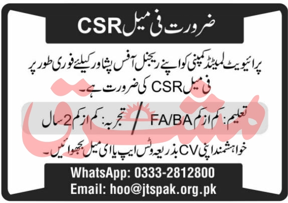 Private Company Jobs 2021 for CSR in Peshawar